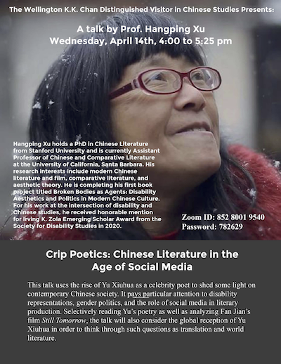Event flyer for Hangping Xu guest lecture